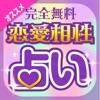 当たる恋愛占いが無料!〜2017年の結婚・復縁・不倫の無料占いアプリ - iPhoneアプリ