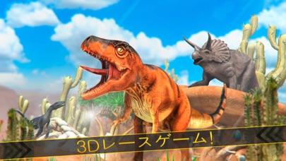 ディノ シミュレータ . 無料 ジュラ紀 恐竜 レース ゲームのスクリーンショット1