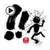 動く!!! 筆文字で伝えよう!!  〜Move!! Japanese Calligraphy〜