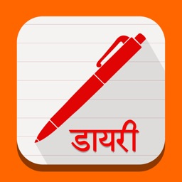 Marathi Diary