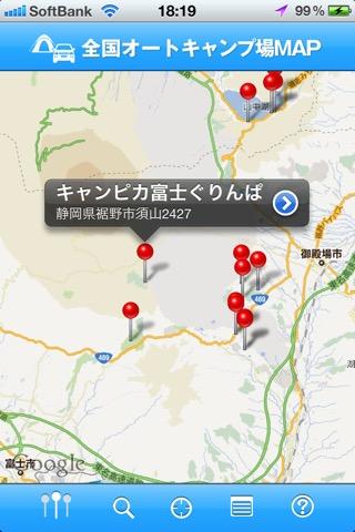 くるま旅パックのおすすめ画像8