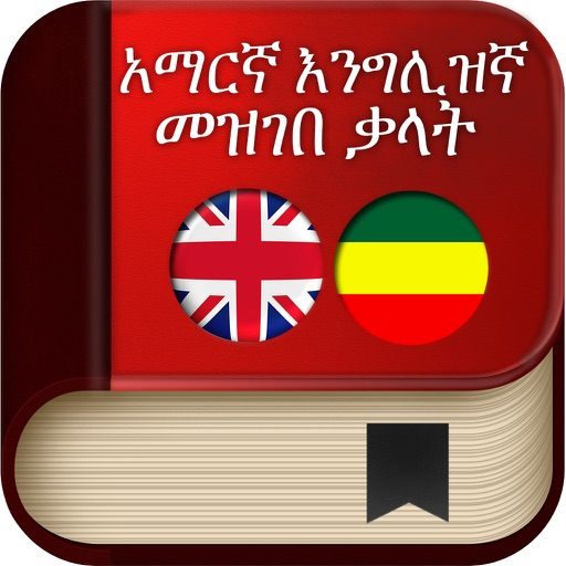 English to Amharic Dictionary by Nippt