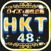 クイズ&相性診断 for 【HKT48】
