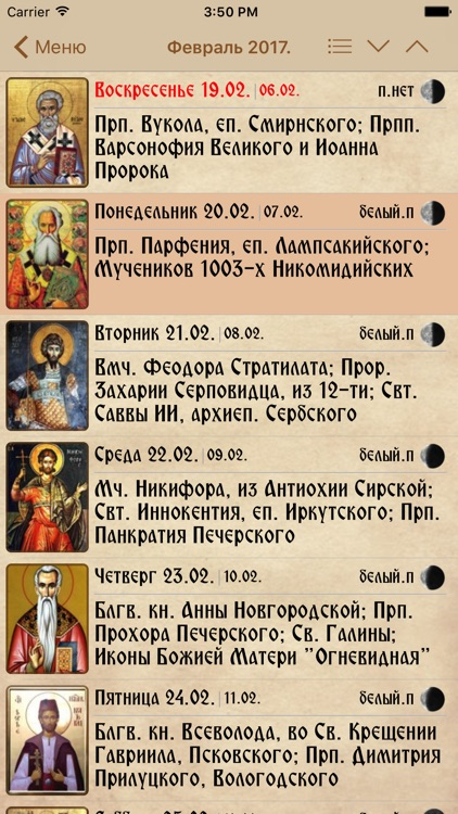 Russian Orthodox Calendar