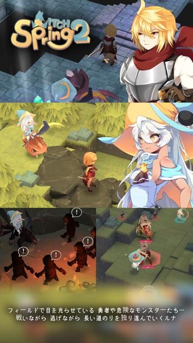 魔女の泉2のおすすめ画像3