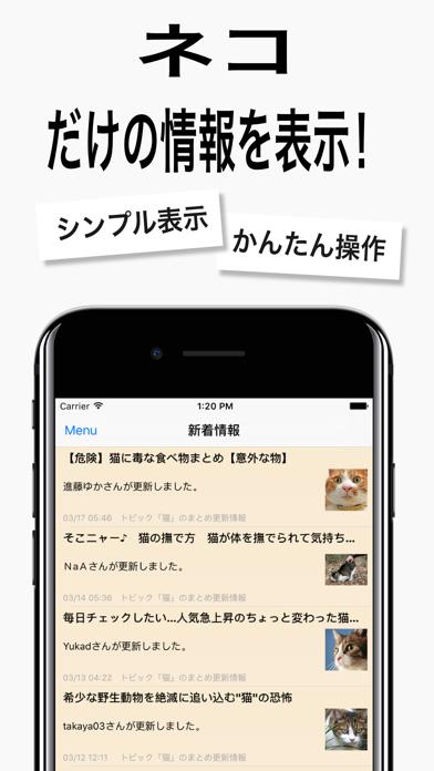 猫ニュース / 猫情報だけをまとめ読み紹介画像1