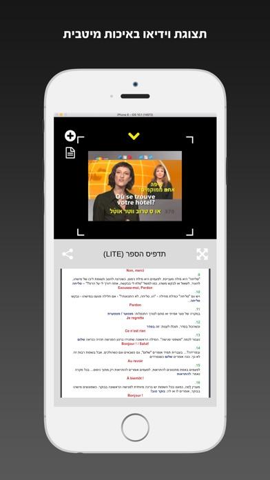 צרפתית... כל אחד יכול לדבר - שיחון בווידיאו גירסה מלאה (PRO version, French for Hebrew speakers) Screenshot 3