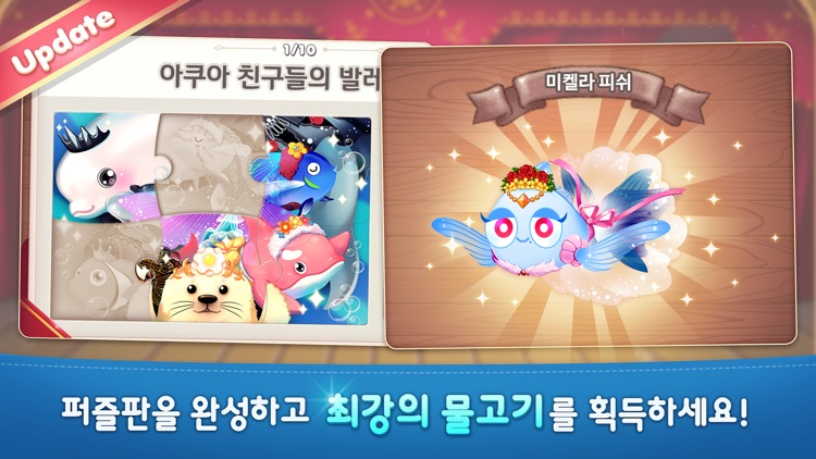 아쿠아스토리 for Kakao screenshot-2