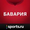 Sports.ru — все о Баварии