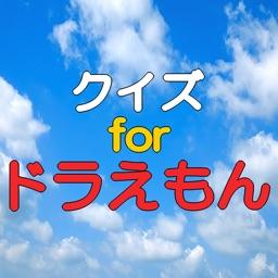 クイズforドラえもん 〜 QUIZ for Doraemon