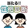 運命の人もわかる㊙性格診断【付録:㊰の心理テスト】