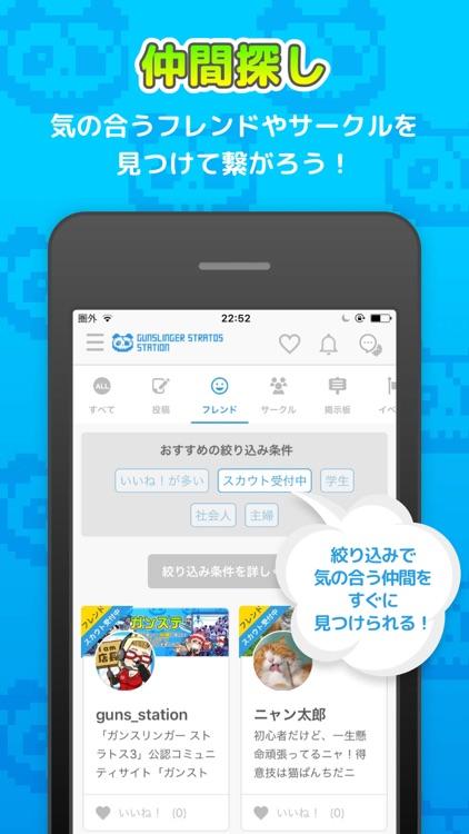 ガンステ-ガンスリンガー ストラトス3のコミュニティアプリ screenshot-4