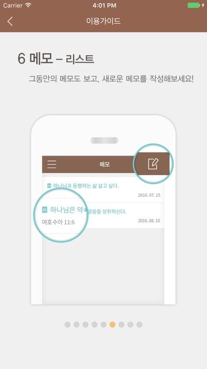 두란노 성경&사전 screenshot-4