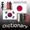 和韓・韓和辞典(Japanese Korean Dictionary) - iPhoneアプリ