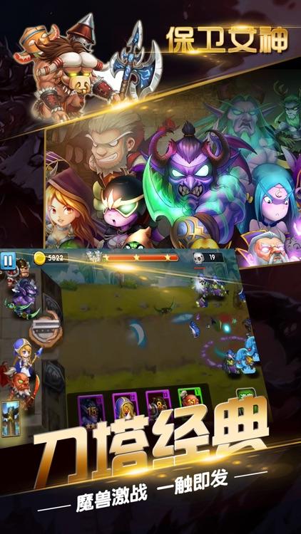 塔防游戏:保卫女神