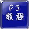 专业版ps教程-一个月速成PS