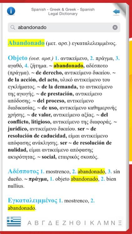 SPANISH - GREEK & GREEK - SPANISH LEGAL DICTIONARY screenshot-3