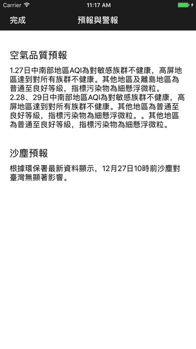 台灣空汙警報のおすすめ画像4