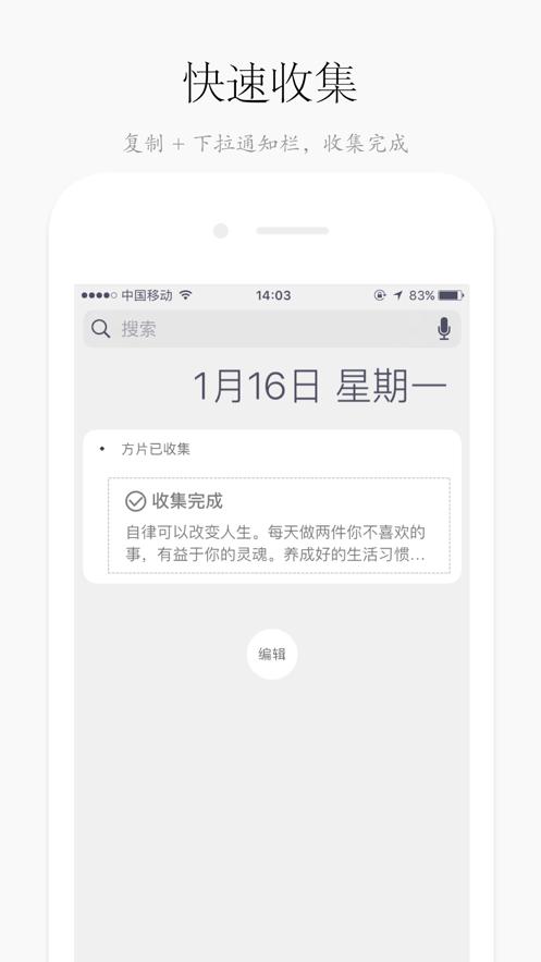 方片收集 App 截图