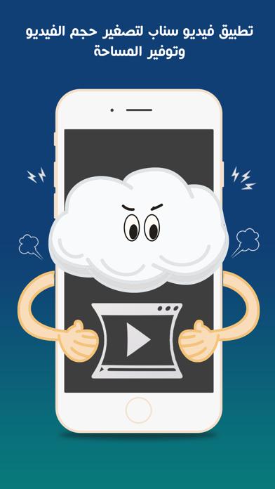 فيديو سناب - ضغط و تصغير حجم الفيديو للمشاركة Screenshot on iOS