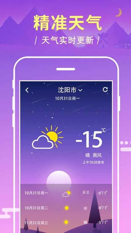 中华万年历 日历:经典版黄历农历 screenshot-3