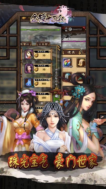 金陵十三钗-首款红楼梦题材手游 screenshot-4