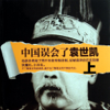中国误会了袁世凯-理解真正历史