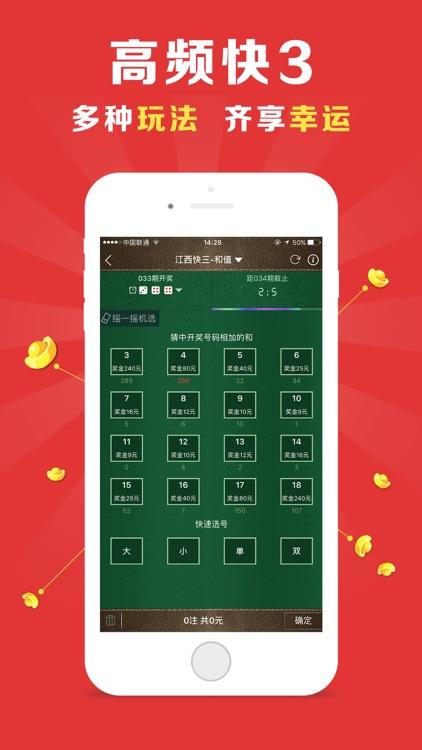 众益快3-彩票投注开奖查询 screenshot-4