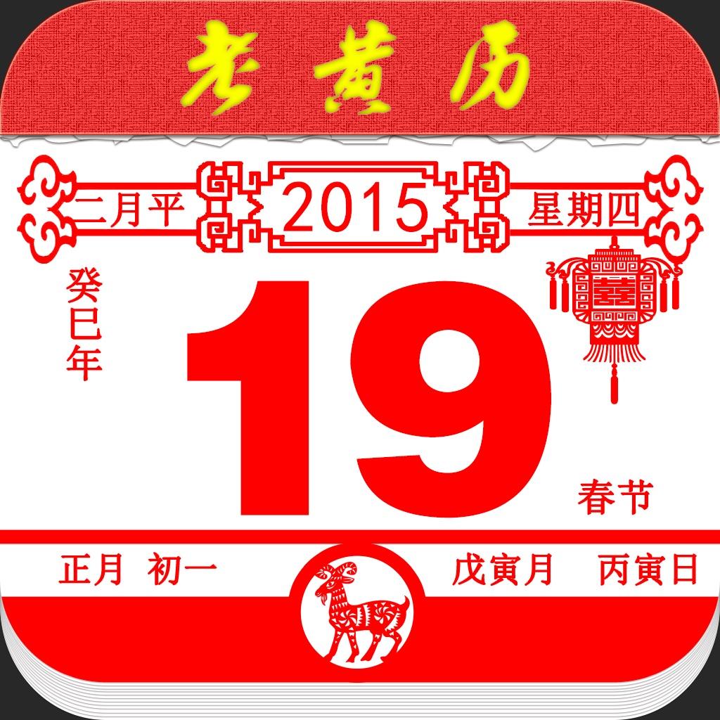 老黄历怀旧版 · 支持万年历日历农历阴历