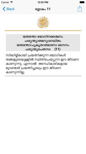 Pdf bhagavath geetha malayalam