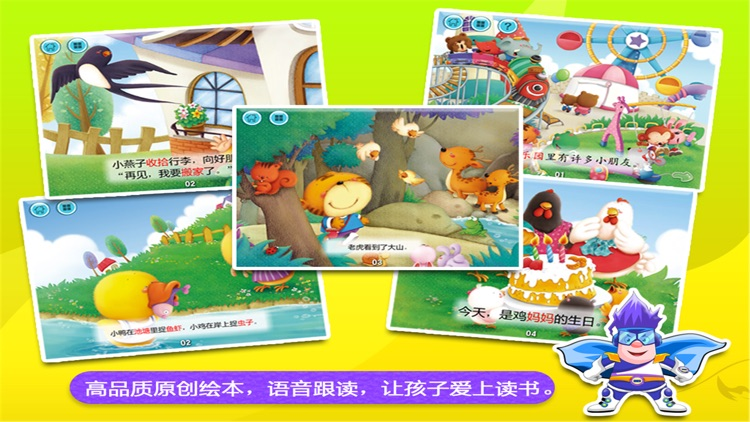 Story and  Chinese(The 1st) screenshot-4
