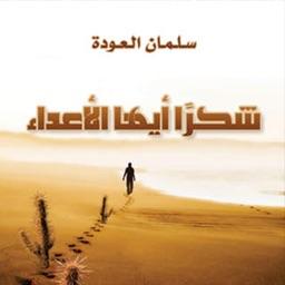 كتاب شكراً أيها الأعداء للدكتور سلمان العودة