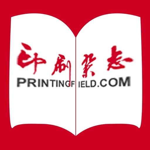 印刷杂志 – 专注印刷研究44年 iOS App
