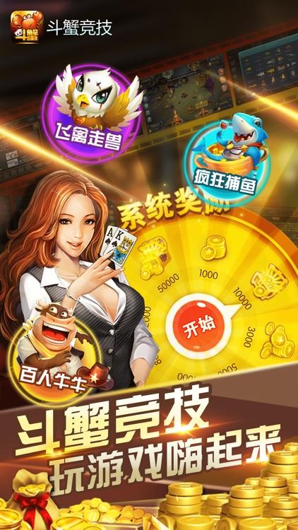 斗蟹竞技-专业的竞技游戏 screenshot-3