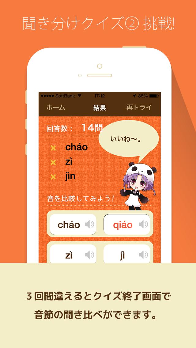 中国語・ピンイントレーニングのおすすめ画像2