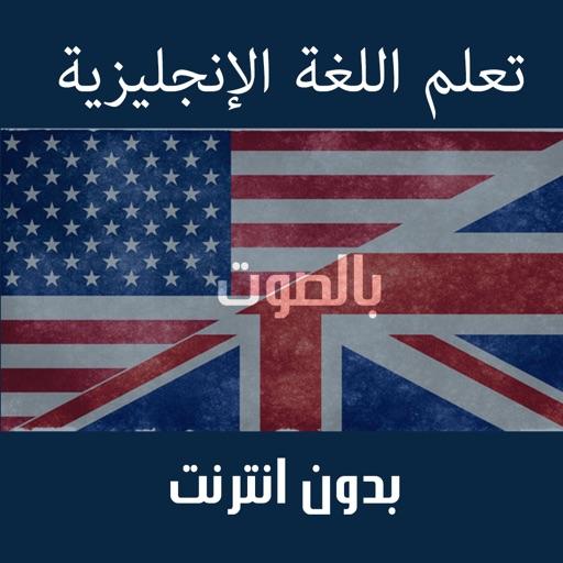 تعلم اللغة الانجليزية مجانا بدون انترنت