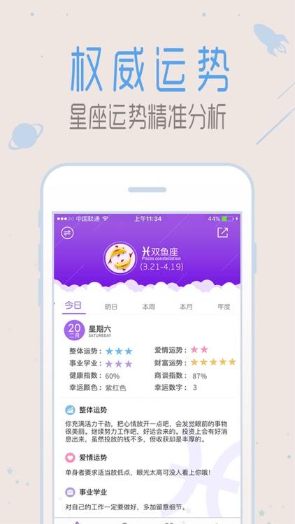 星座 星座城:星座运势大师2017 screenshot-3