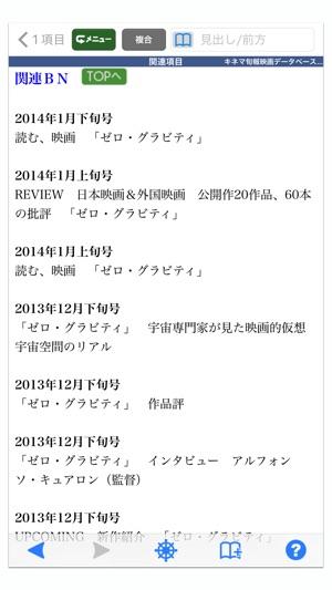 キネマ旬報映画データベース 201...