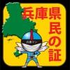 兵庫県民の証