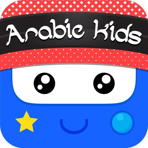 Arabic Music for YouTube Kids - الأطفال الموسيقى iOS App