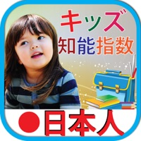 Codes for Kids iq test japanese キッズ テスト日本語 Hack