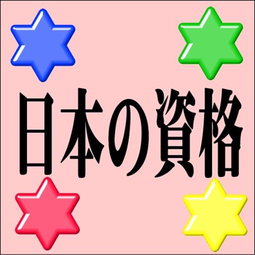 日本の資格2015