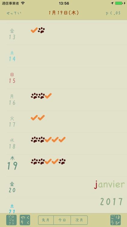 自分にもごほうびをあげたい人のために作った大人のチェック表。