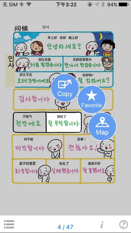 指指通会话 中文ー韩国 touch&talk screenshot-3