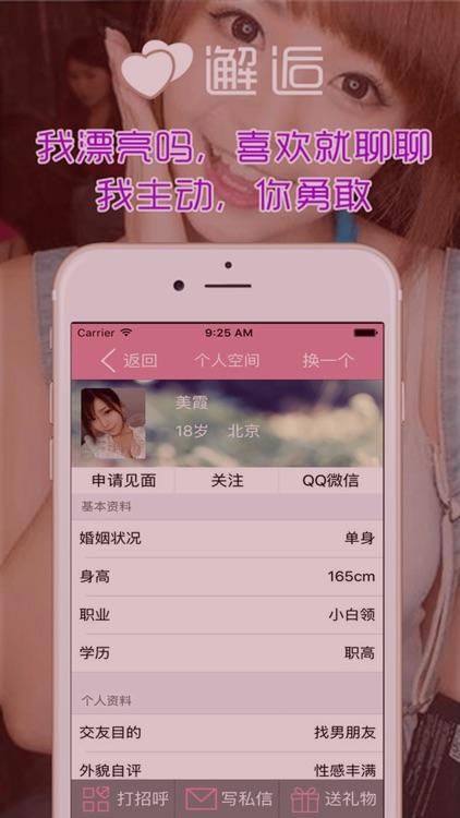 求约会-同城寂寞男友约会神器 screenshot-3