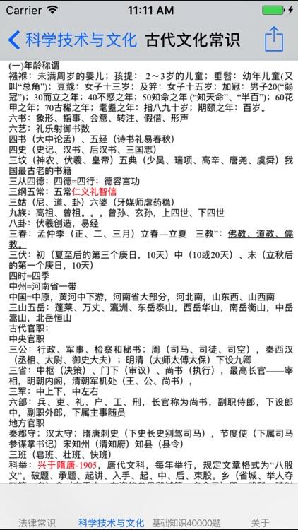 公务员考试基础知识题库40000题 screenshot-3