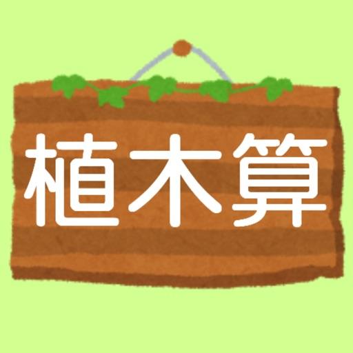 植木算 中学受験 中学入試 小学生 算数 苦手克服!