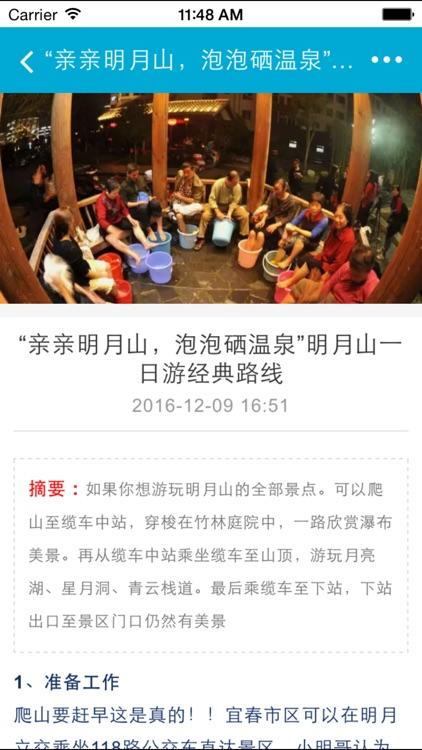 明月山旅游指南 screenshot-3