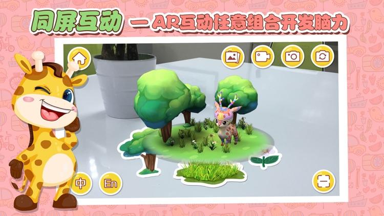 动物欢乐岛绘本-会动的AR英语早教产品 screenshot-3