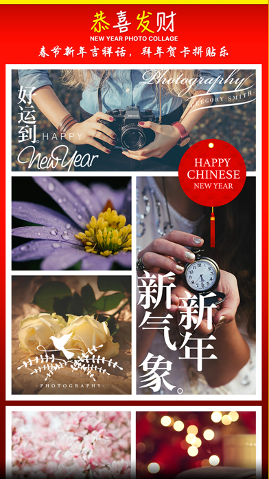 Screenshot #3 pour Chinese New Year Cards
